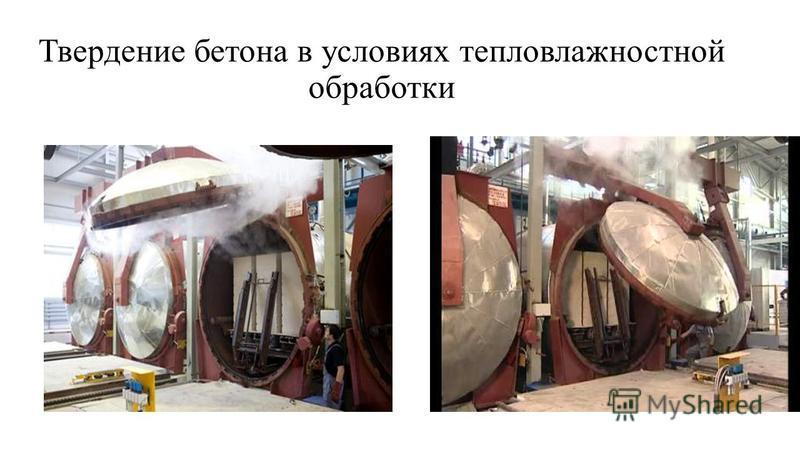 Твердение бетона в условиях тепловлажностной обработки