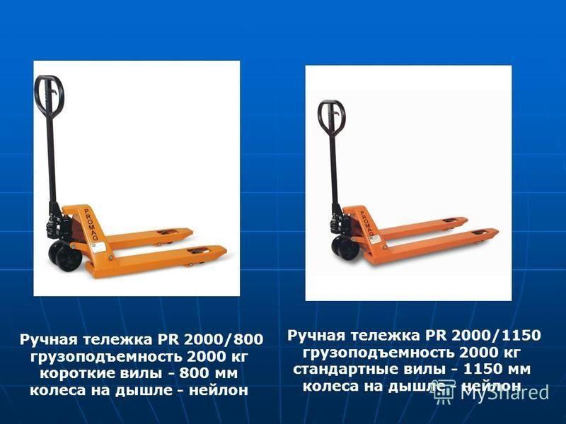 Ручная тележка PR 2000/800 грузоподъемность 2000 кг короткие вилы - 800 мм колеса на дышле - нейлон Ручная тележка PR 2000/1150 грузоподъемность 2000 кг стандартные вилы - 1150 мм колеса на дышле - нейлон