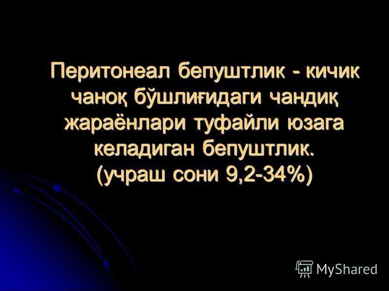 Перитонеал бепуштлик - кичик чаноқ бўшлиғидаги чандиқ жараёнлари туфайли юзага келадиган бепуштлик. (учраш сони 9,2-34%)