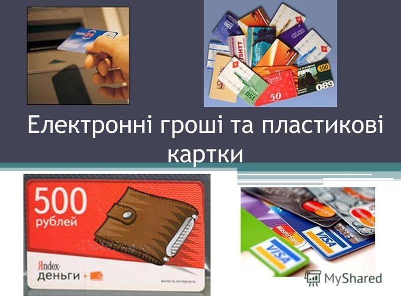 Електронні гроші та пластикові картки