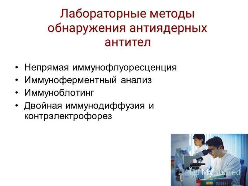 Непрямая иммунофлуоресценция Иммуноферментный анализ Иммуноблотинг Двойная иммунодиффузия и контр электрофорез