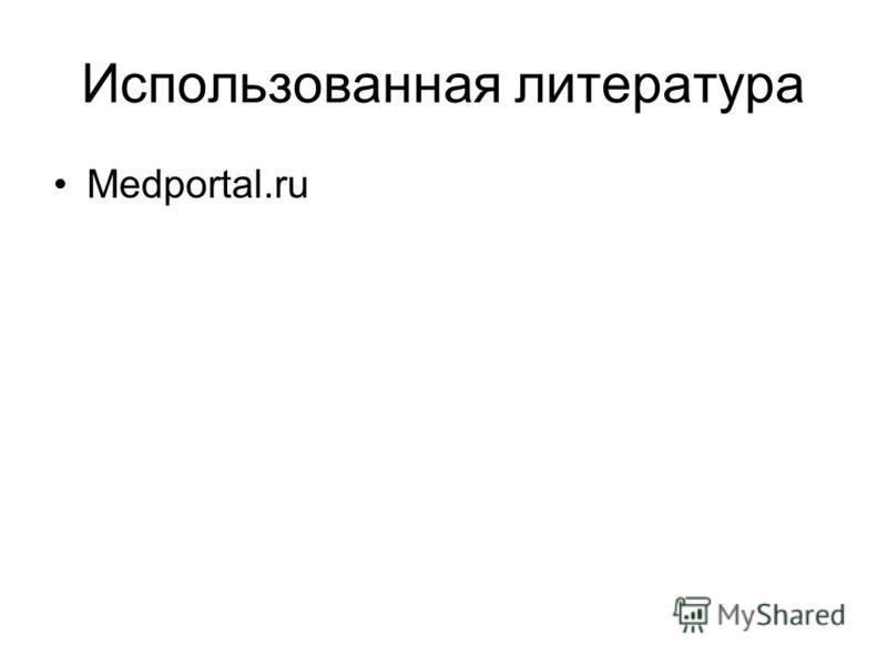 Использованная литература Medportal.ru