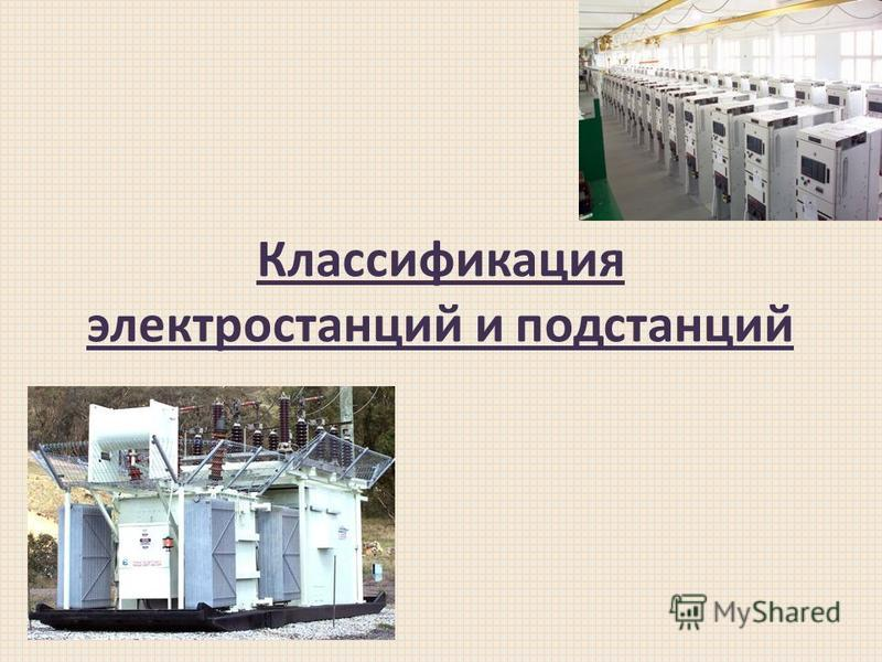 Классификация электростанций и подстанций