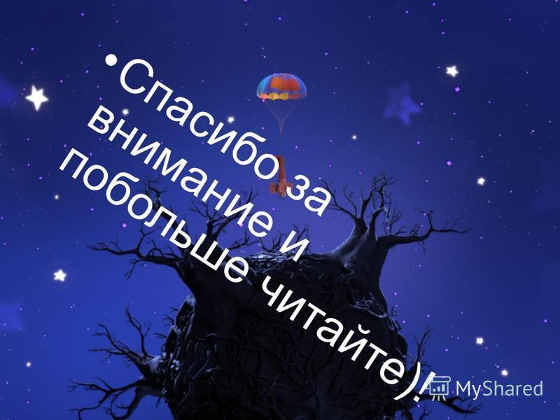 Спасибо за внимание и побольше читайте)!