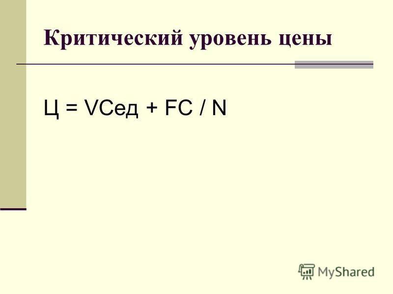 Критический уровень цены Ц = VCед + FC / N