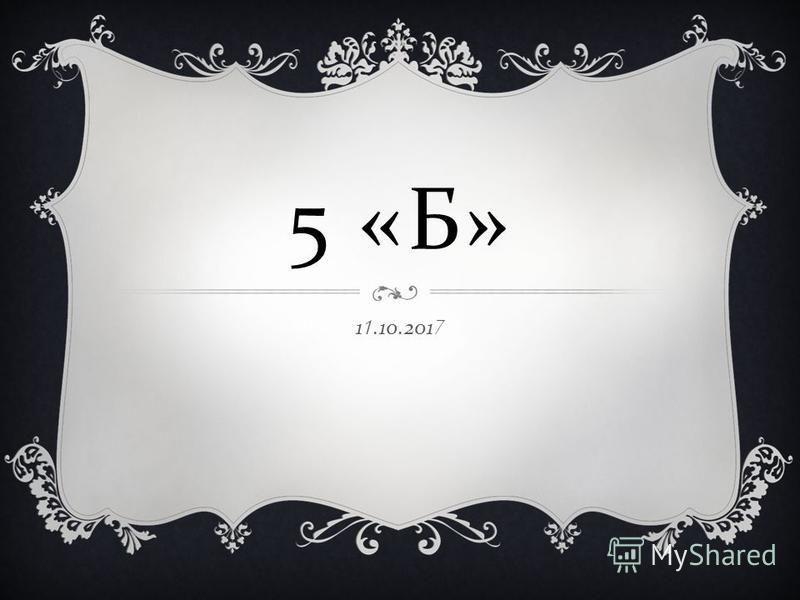 5 « Б » 11.10.2017