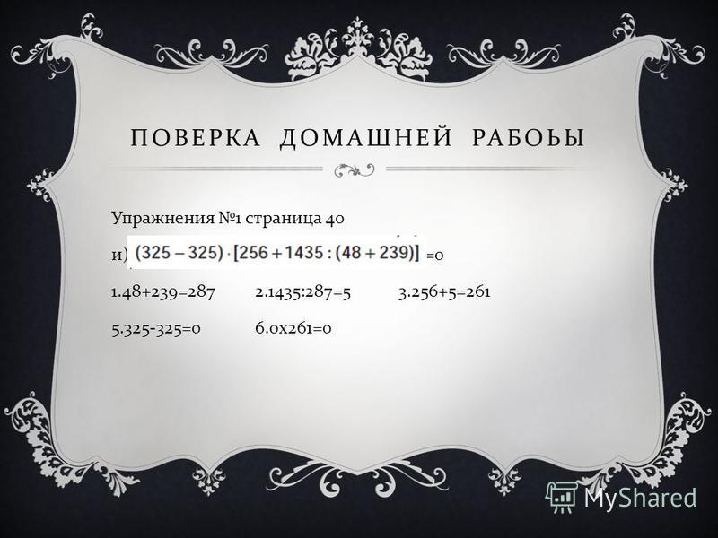 ПОВЕРКА ДОМАШНЕЙ РАБОЬЫ Упражнения 1 страница 40 и ) =0 1.48+239=2872.1435:287=53.256+5=261 5.325-325=06.0 х 261=0
