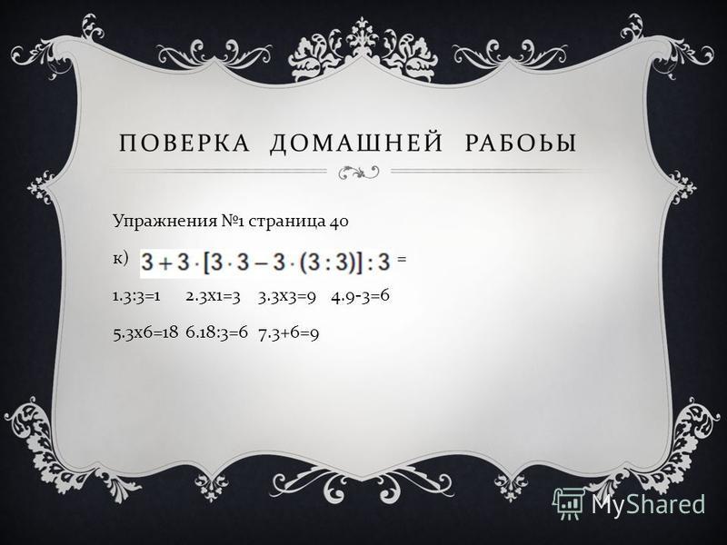 Упражнения 1 страница 40 к ) = 1.3:3=12.3 х 1=33.3 х 3=94.9-3=6 5.3 х 6=18 6.18:3=67.3+6=9