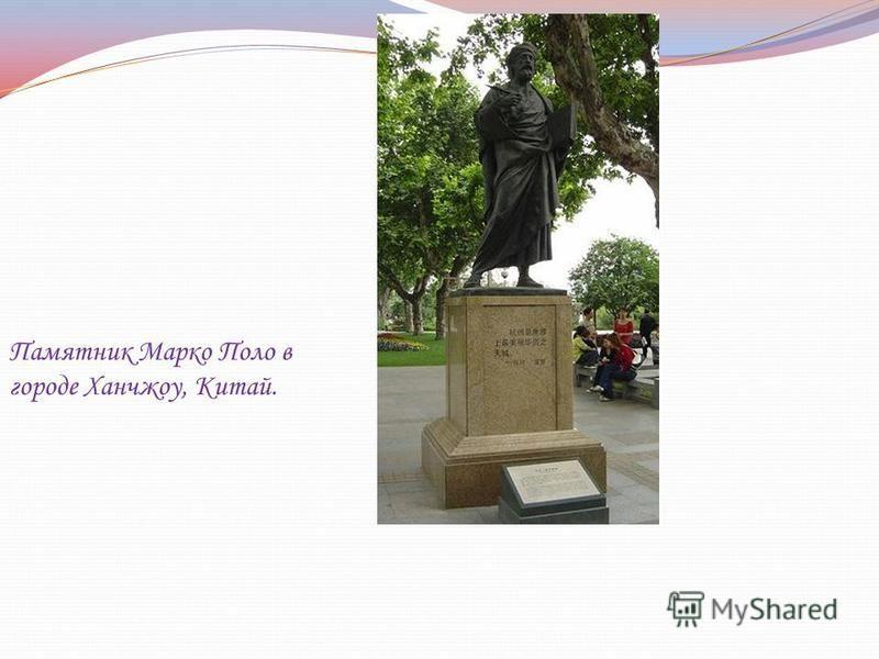 Мемориальный камень в честь Марко Поло в Самарканде.