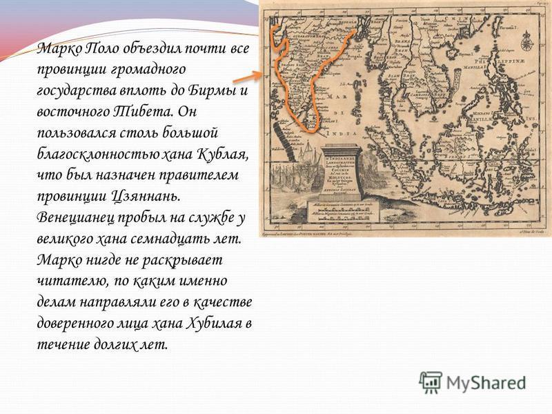Их путь лежал, вероятно, от Акконы через Эрзерум, Тебриз и Иран на Ормуз и оттуда через Герат, Балх и Памир на Кашгар и далее в Катай, в город Пекин. Туда они прибыли примерно в 1275 г. В Китае вели торговлю, находясь в то же время на службе великого