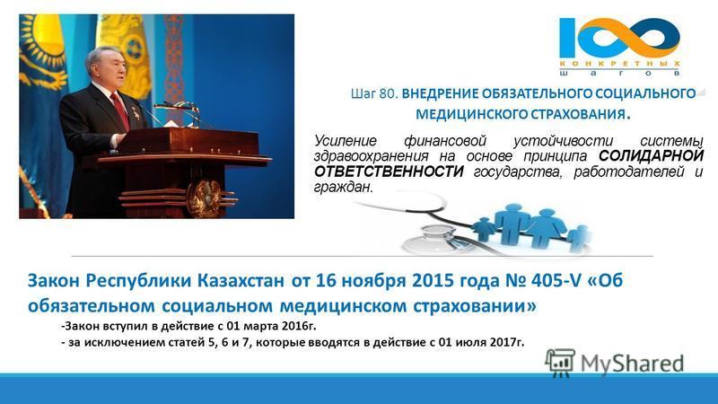 Усиление финансовой устойчивости системы здравоохранения на основе принципа СОЛИДАРНОЙ ОТВЕТСТВЕННОСТИ государства, работодателей и граждан. Шаг 80. ВНЕДРЕНИЕ ОБЯЗАТЕЛЬНОГО СОЦИАЛЬНОГО МЕДИЦИНСКОГО СТРАХОВАНИЯ. Закон Республики Казахстан от 16 ноября