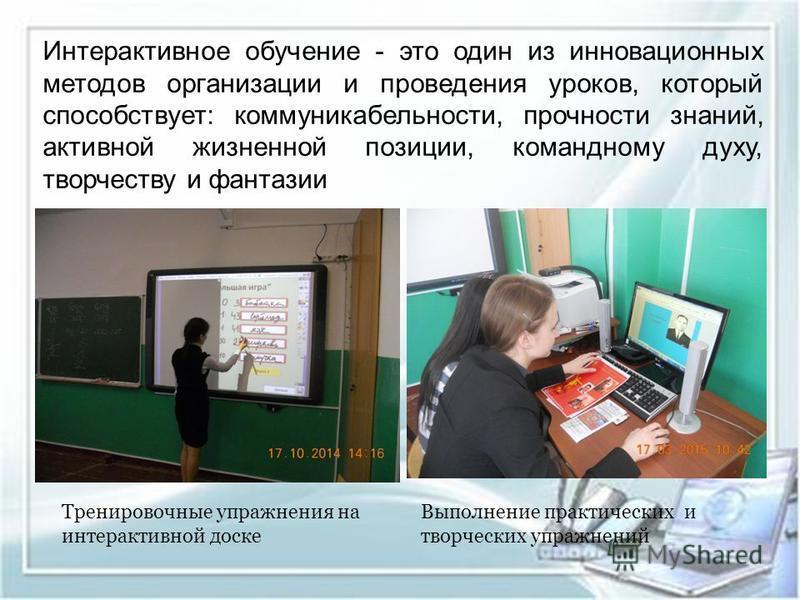 Интерактивное обучение - это один из инновационных методов организации и проведения уроков, который способствует: коммуникабельности, прочности знаний, активной жизненной позиции, командному духу, творчеству и фантазии Тренировочные упражнения на инт