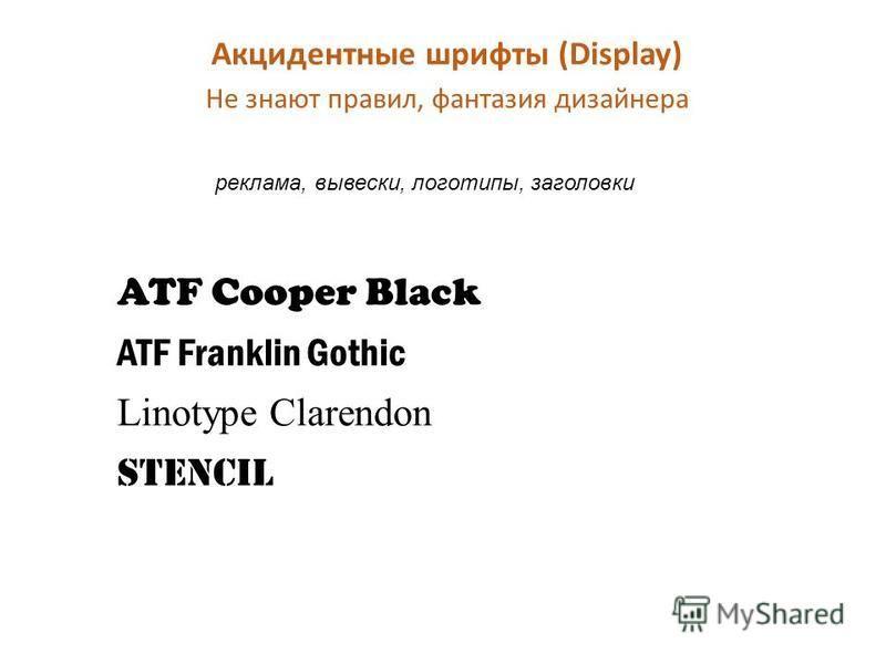 Акцидентные шрифты (Display) Не знают правил, фантазия дизайнера ATF Cooper Black ATF Franklin Gothic Linotype Clarendon Stencil реклама, вывески, логотипы, заголовки