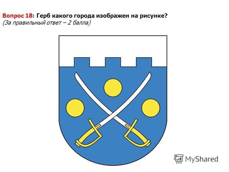 Вопрос 18: Герб какого города изображен на рисунке? (За правильный ответ – 2 балла)