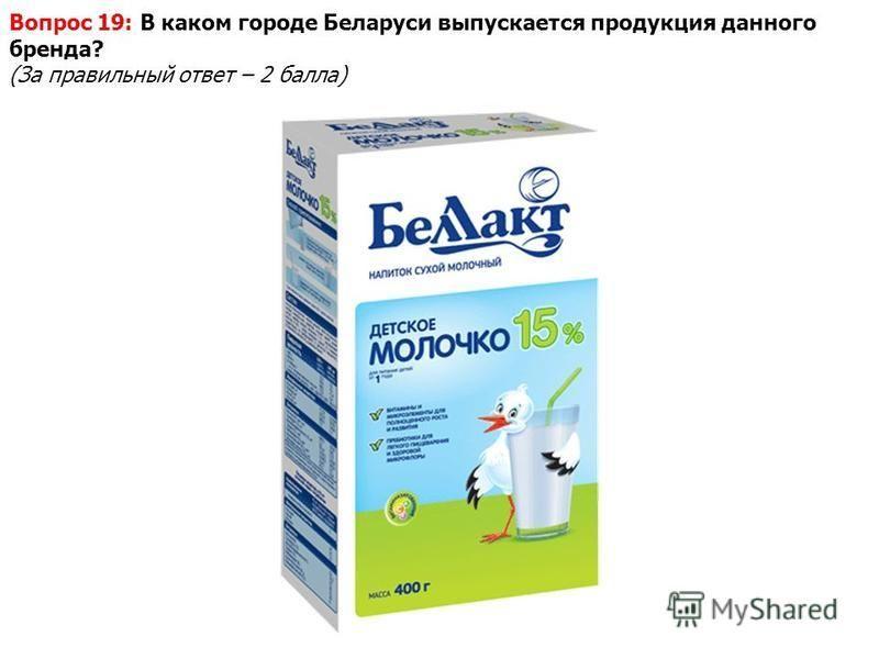Вопрос 19: В каком городе Беларуси выпускается продукция данного бренда? (За правильный ответ – 2 балла)