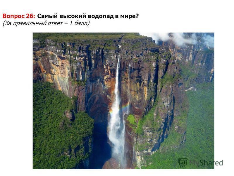 Вопрос 26: Самый высокий водопад в мире? (За правильный ответ – 1 балл)