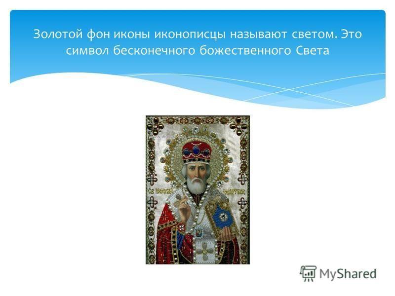 Золотой фон иконы иконописцы называют светом. Это символ бесконечного божественного Света
