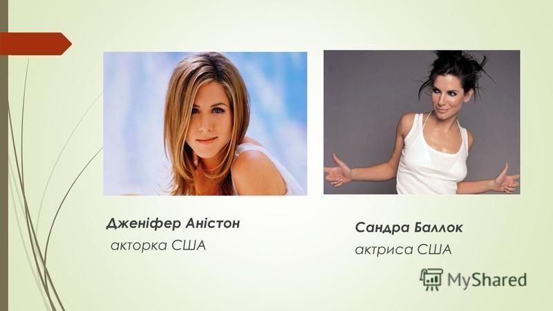 Дженіфер Аністон акторка США Сандра Баллок актриса США