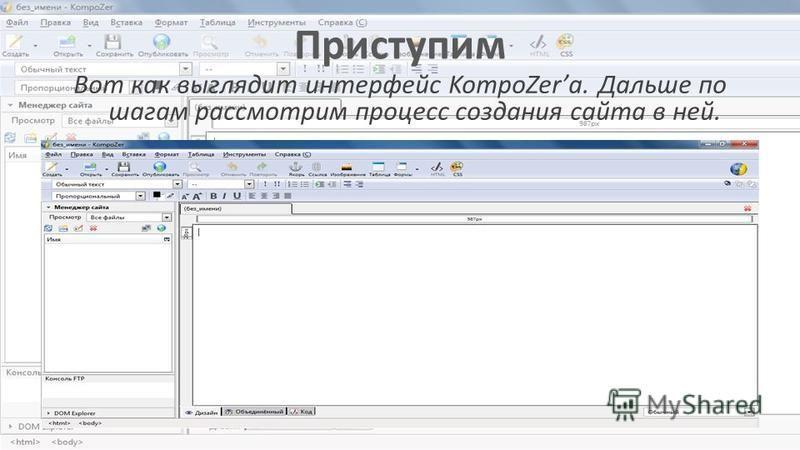 В начале найдём программу в меню «Пуск» Если нет, то надо скачать установщик на www.kompozer.orgwww.kompozer.org