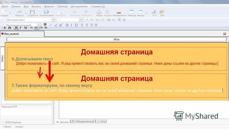 5. Выбираем цвет фона, текста, или ссылки (если хочется)