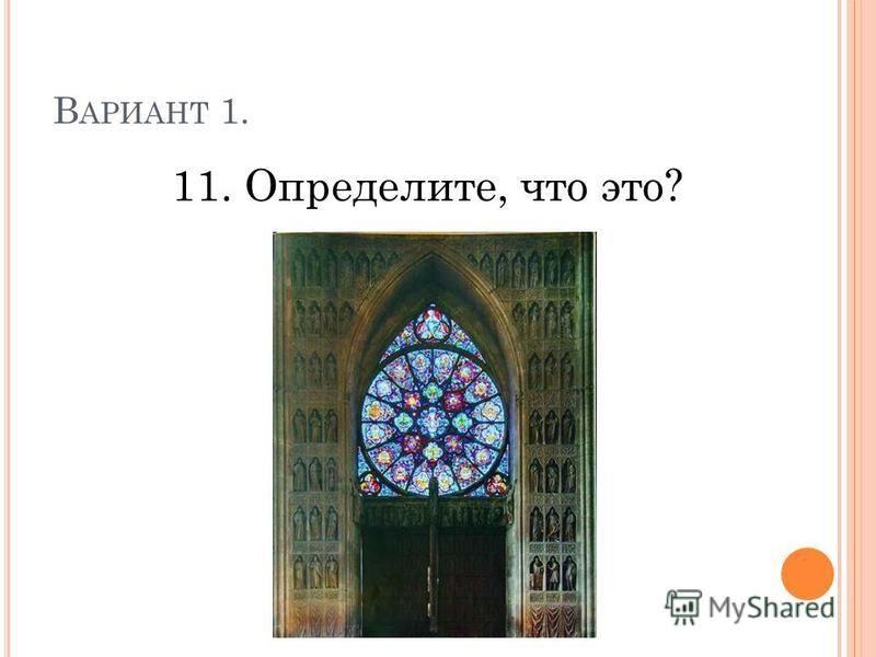 В АРИАНТ 1. 11. Определите, что это?