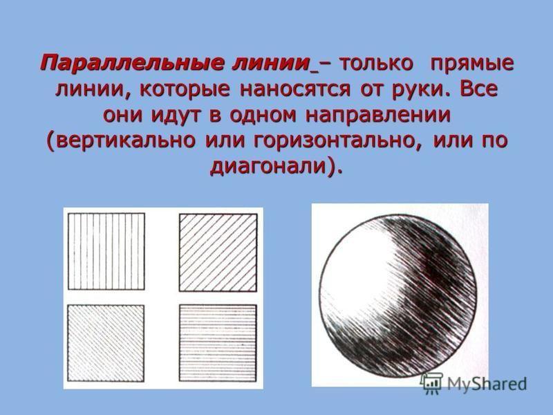 Параллельные линии – только прямые линии, которые наносятся от руки. Все они идут в одном направлении (вертикально или горизонтально, или по диагонали).