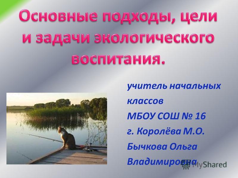 учитель начальных классов МБОУ СОШ 16 г. Королёва М.О. Бычкова Ольга Владимировна