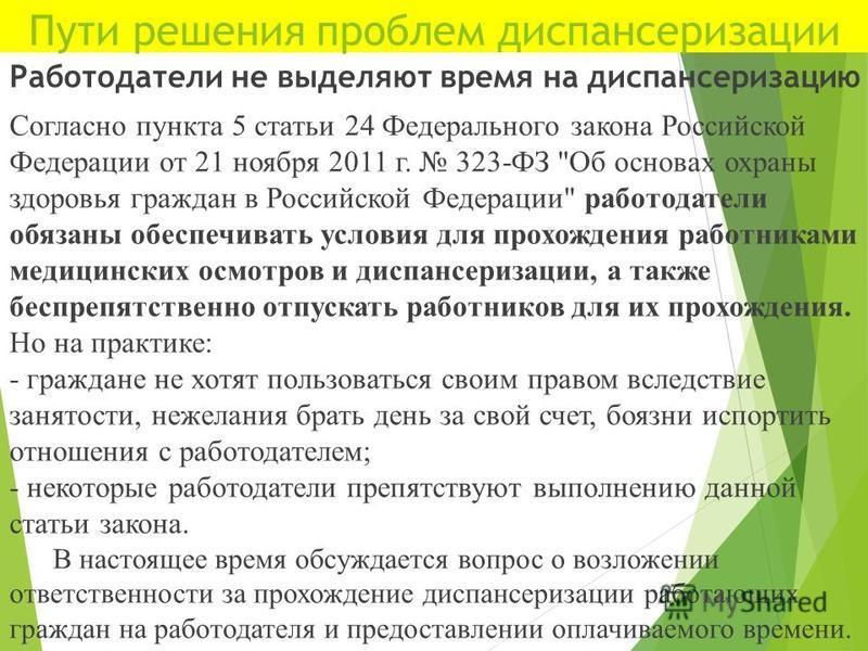 Работодатели не выделяют время на диспансеризацию Согласно пункта 5 статьи 24 Федерального закона Российской Федерации от 21 ноября 2011 г. 323-ФЗ