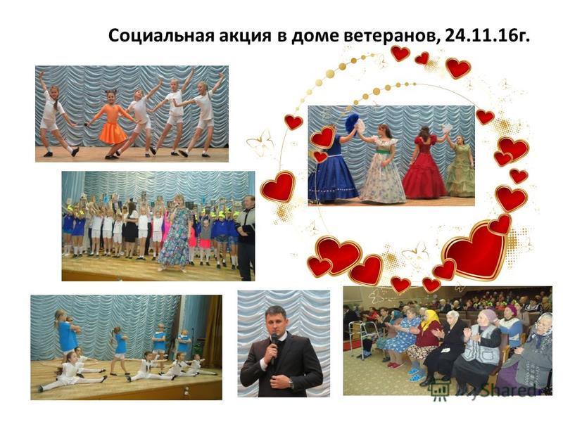 Социальная акция в доме ветеранов, 24.11.16 г.