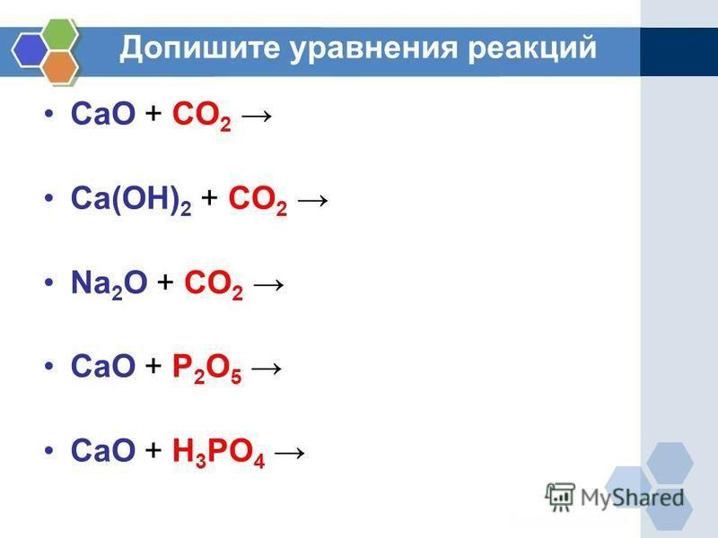 Допишите уравнения реакций СаО + СО 2 Са(ОН) 2 + СО 2 Nа 2 О + СО 2 СаО + P 2 О 5 CaO + H 3 PO 4