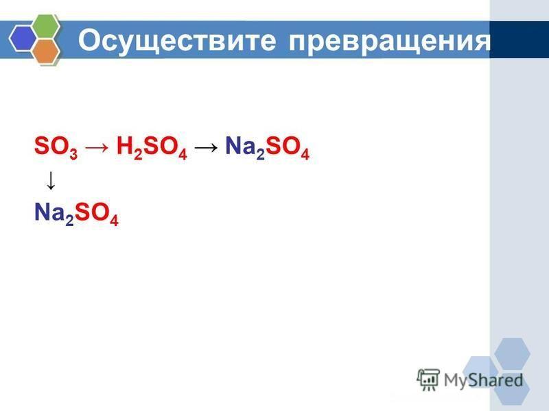 Осуществите превращения SO 3 H 2 SO 4 Na 2 SO 4 Na 2 SO 4