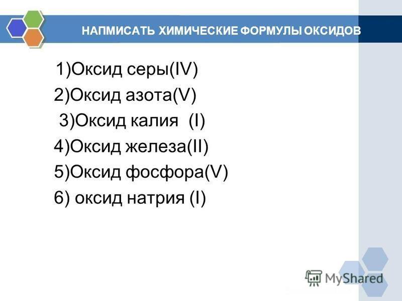НАПМИСАТЬ ХИМИЧЕСКИЕ ФОРМУЛЫ ОКСИДОВ 1)Оксид серы(IV) 2)Оксид азота(V) 3)Оксид калия (I) 4)Оксид железа(II) 5)Оксид фосфора(V) 6) оксид натрия (I)