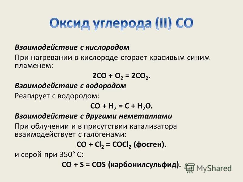 Взаимодействие с кислородом При нагревании в кислороде сгорает красивым синим пламенем: 2СО + О 2 = 2СО 2. Взаимодействие с водородом Реагирует с водородом: СО + Н 2 = С + Н 2 О. Взаимодействие с другими неметаллами При облучении и в присутствии ката