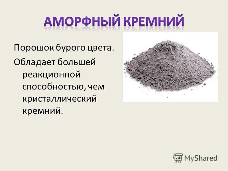 Порошок бурого цвета. Обладает большей реакционной способностью, чем кристаллический кремний.