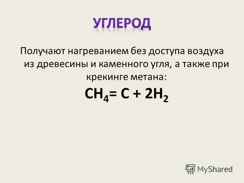 Получают нагреванием без доступа воздуха из древесины и каменного угля, а также при крекинге метана: CH 4 = C + 2H 2