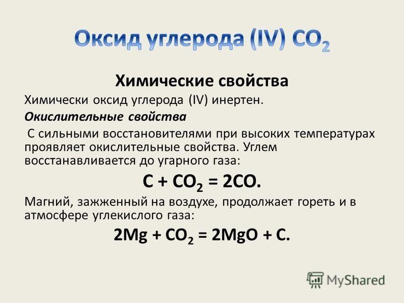 Химические свойства Химически оксид углерода (IV) инертен. Окислительные свойства С сильными восстановителями при высоких температурах проявляет окислительные свойства. Углем восстанавливается до угарного газа: С + СО 2 = 2СО. Магний, зажженный на во