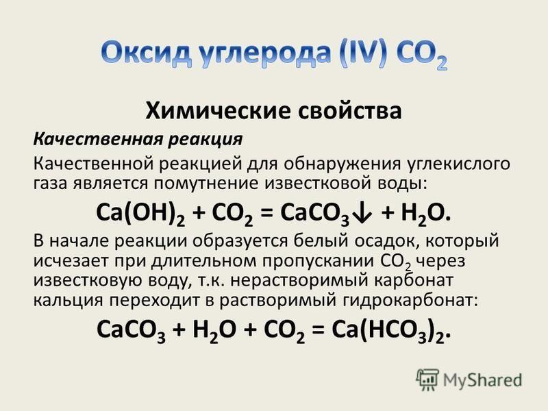Химические свойства Качественная реакция Качественной реакцией для обнаружения углекислого газа является помутнение известковой воды: Ca(OH) 2 + CO 2 = CaCO 3 + H 2 O. В начале реакции образуется белый осадок, который исчезает при длительном пропуска