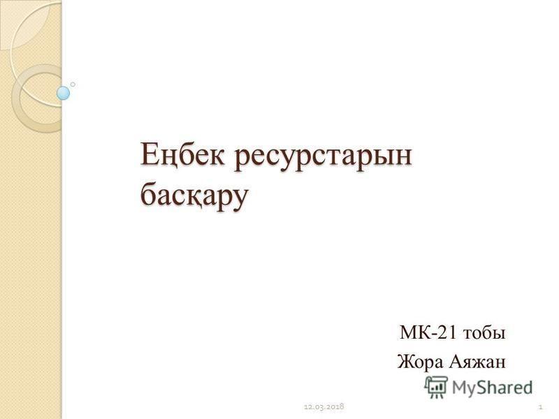 Еңбек ресурстарын басқару МК-21 чтобы Жора Аяжан 12.03.20181