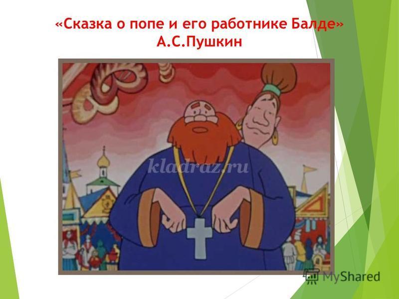 «Сказка о попе и его работнике Балде» А.С.Пушкин