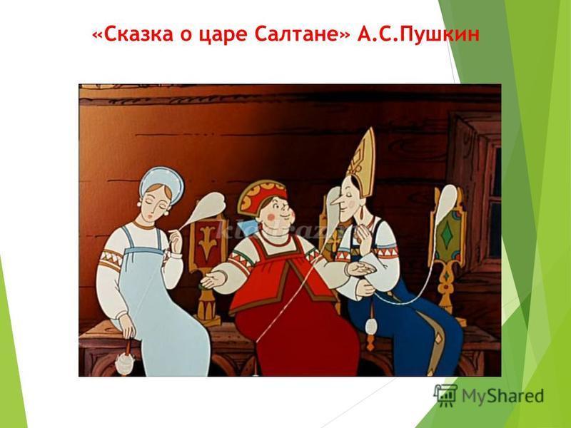 «Сказка о царе Салтане» А.С.Пушкин