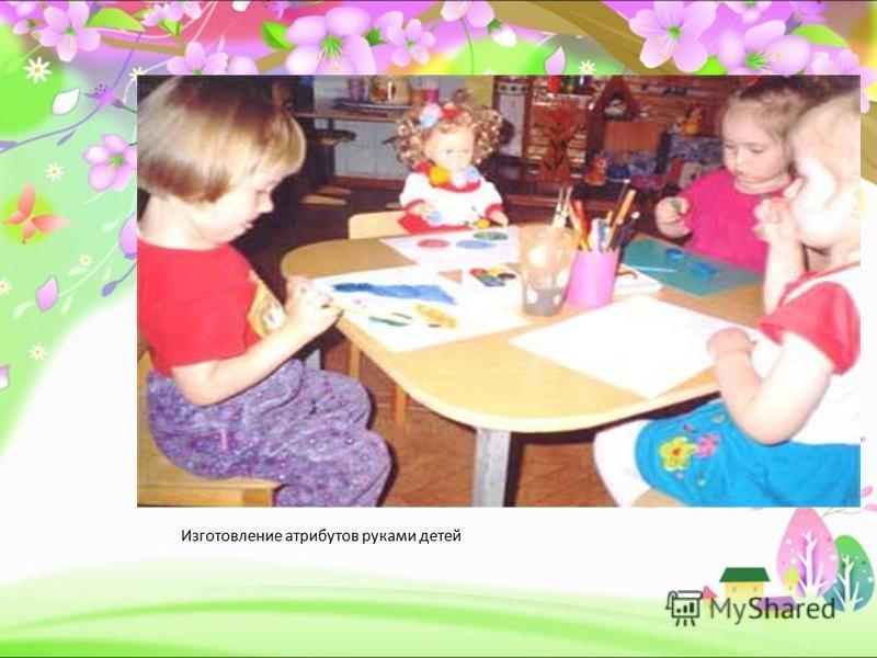 Изготовление атрибутов руками детей