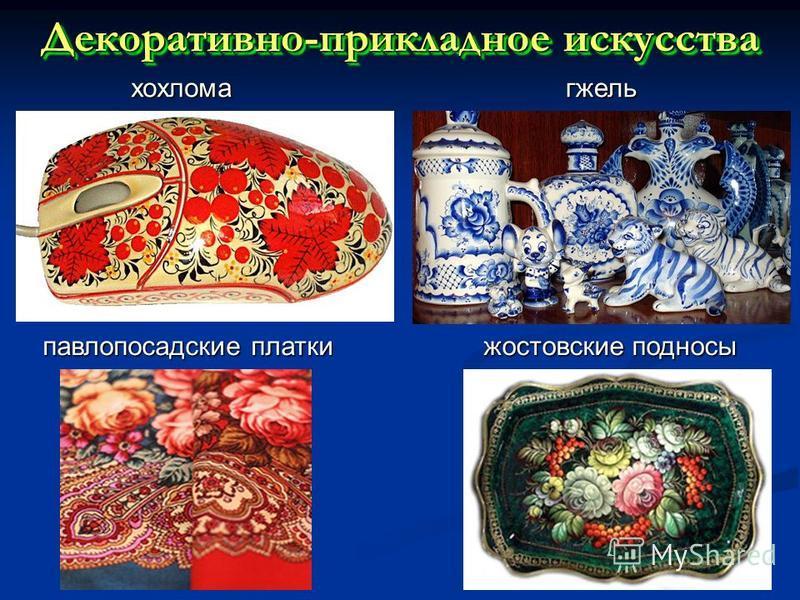 Декоративно-прикладное искусства хохломагжель жостовские подносы павлопосадские платки