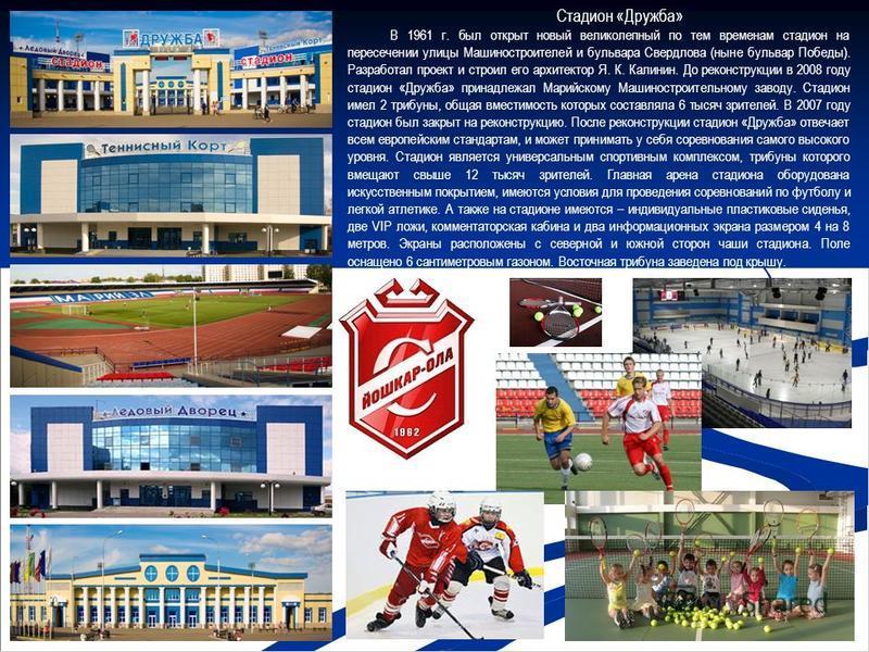 Стадион «Дружба» В 1961 г. был открыт новый великолепный по тем временам стадион на пересечении улицы Машиностроителей и бульвара Свердлова (ныне бульвар Победы). Разработал проект и строил его архитектор Я. К. Калинин. До реконструкции в 2008 году с
