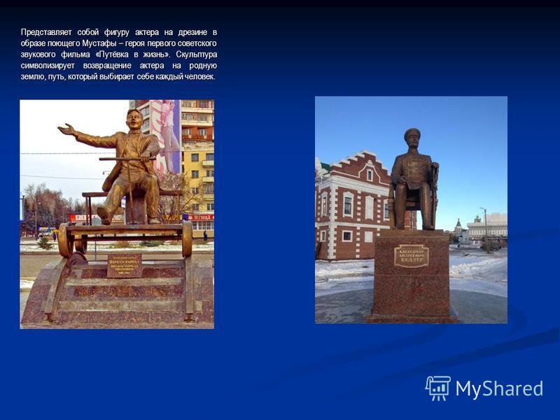 Представляет собой фигуру актера на дрезине в образе поющего Мустафы – героя первого советского звукового фильма «Путёвка в жизнь». Скульптура символизирует возвращение актера на родную землю, путь, который выбирает себе каждый человек.