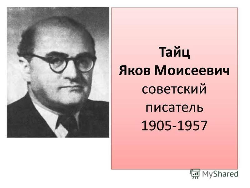 Тайц Яков Моисеевич советский писатель 1905-1957