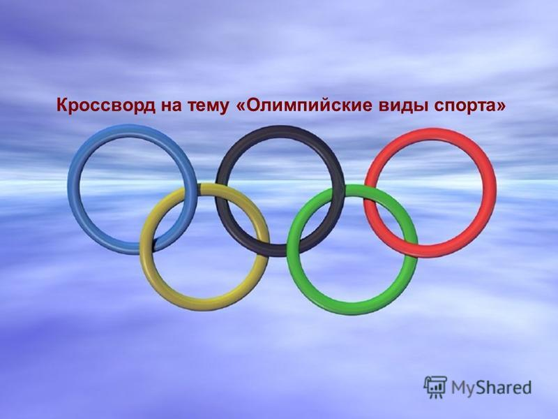 Кроссворд на тему «Олимпийские виды спорта»