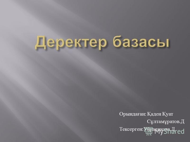 Орындаған : Қаден Қуат Сұлтамұратов. Д Тексерген : Уйпалакова. Д