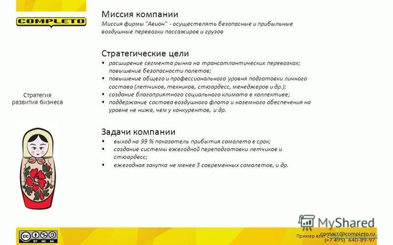 Стратегия развития бизнеса Миссия компании Миссия фирмы