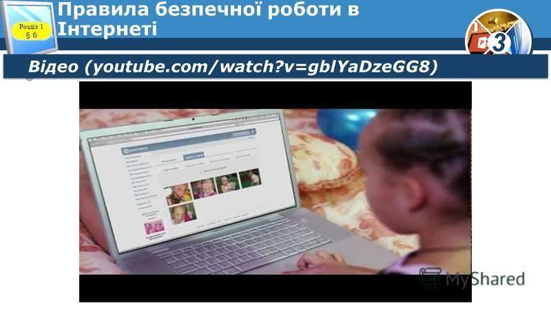 3 Правила безпечної роботи в Інтернеті Відео (youtube.com/watch?v=gblYaDzeGG8) Розділ 1 § 6