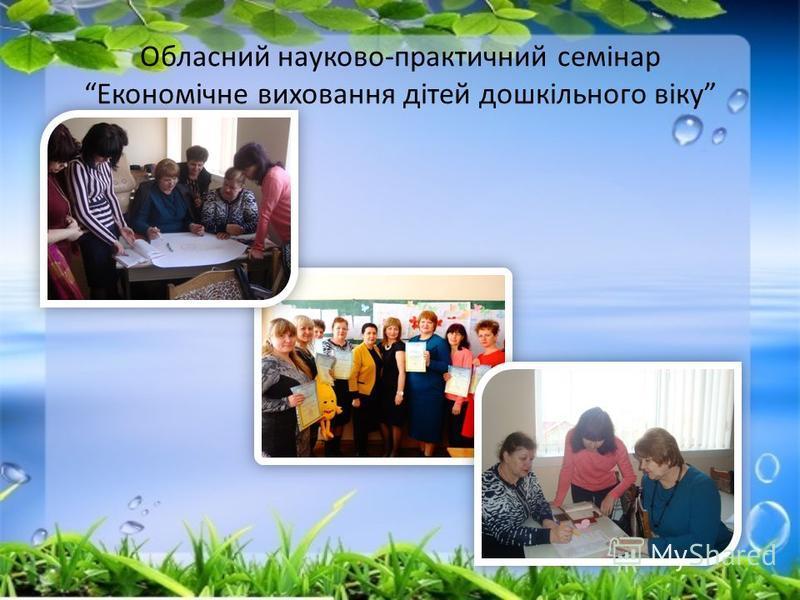 Обласний науково-практичний семінар Економічне виховання дітей дошкільного віку